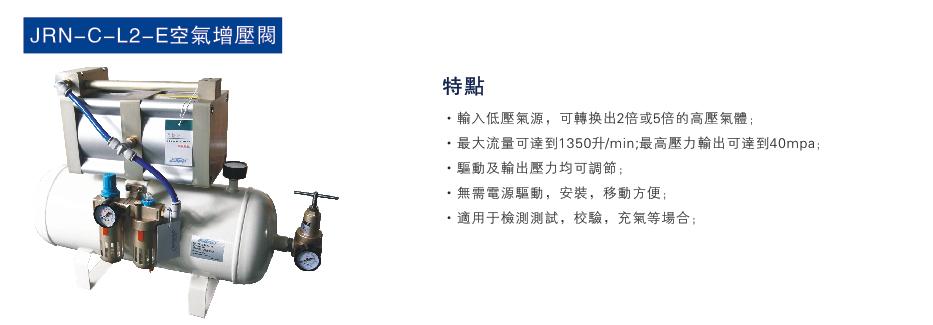 JRN-C-L2-E空气增压阀产品特点