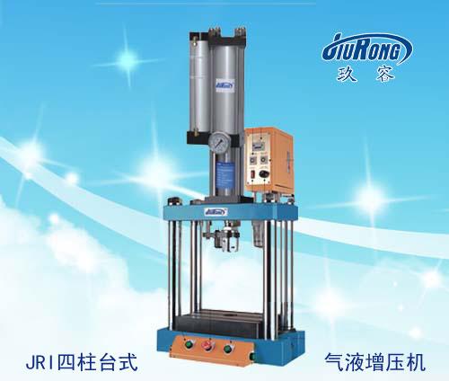 JRI四柱型气液增压机