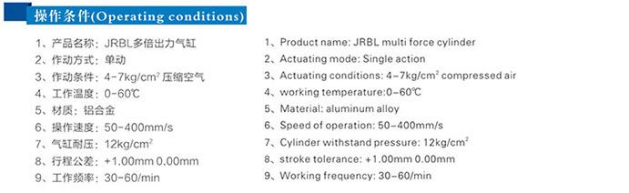 JRBL5倍倍力气缸操作条件